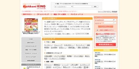 Kuchikomiking.jp